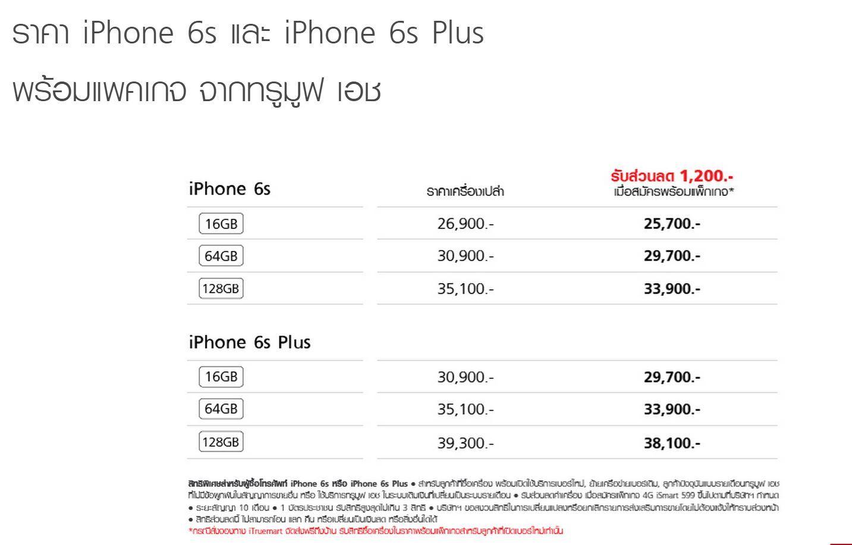 truemove-H-iPhone-6s