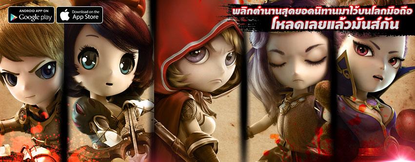 Heroes of Wonderland