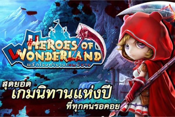 Heroes of Wonderland530641