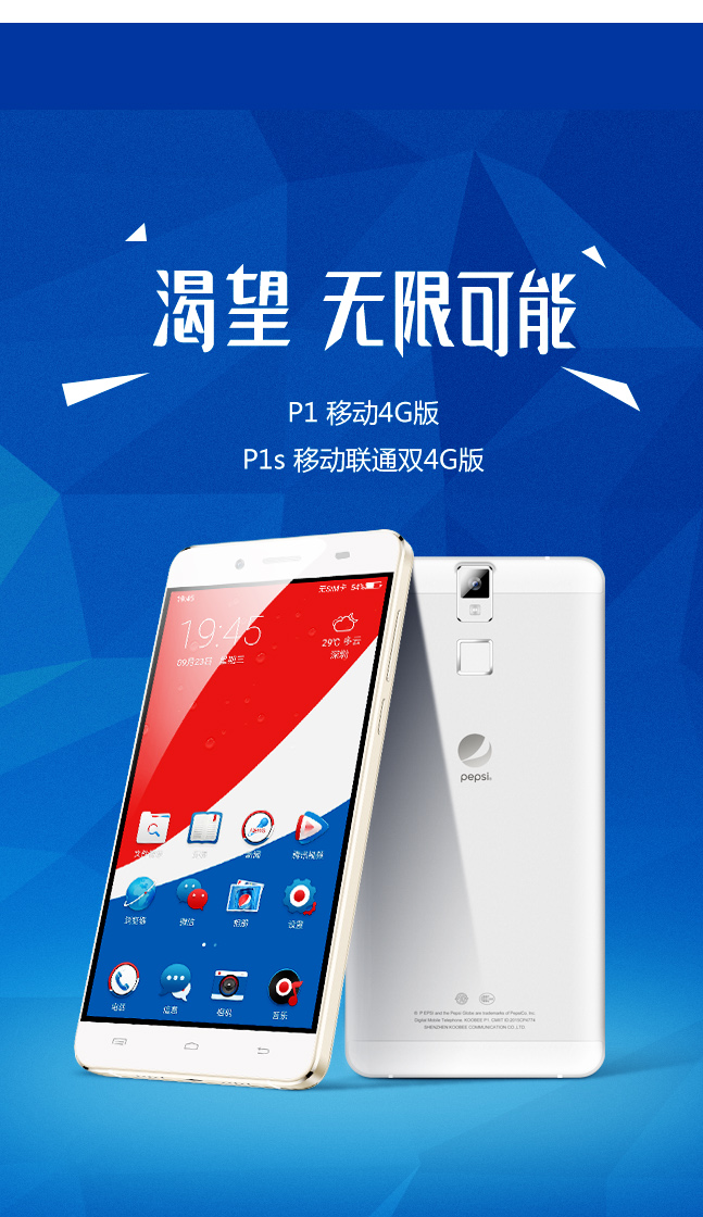 Pepsi-Phone-P1s (4)