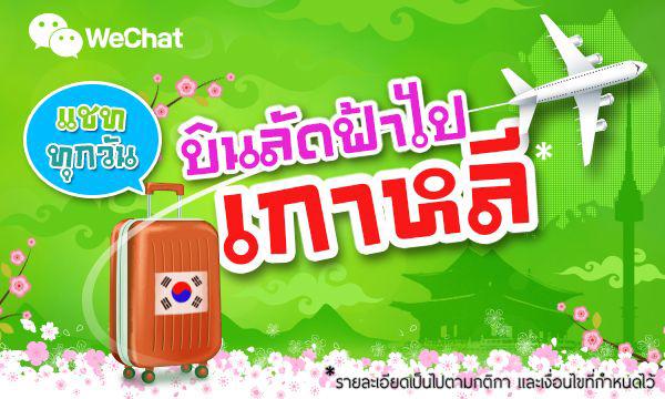 WeChat Trip to Korea 2015