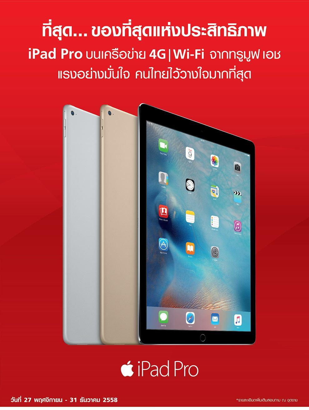 iPad-Pro-Lading-Page-01_01