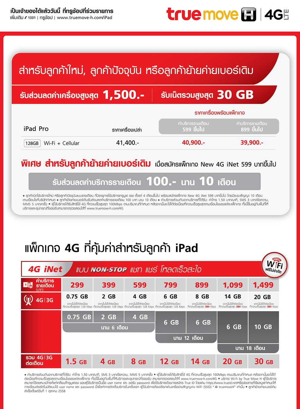 iPad-Pro-Lading-Page-01_02