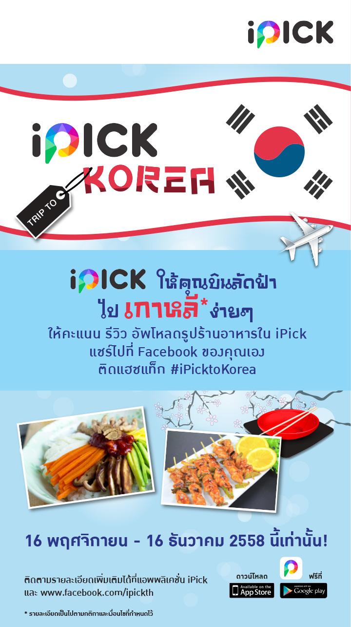 iPick Trip to Korea 2015
