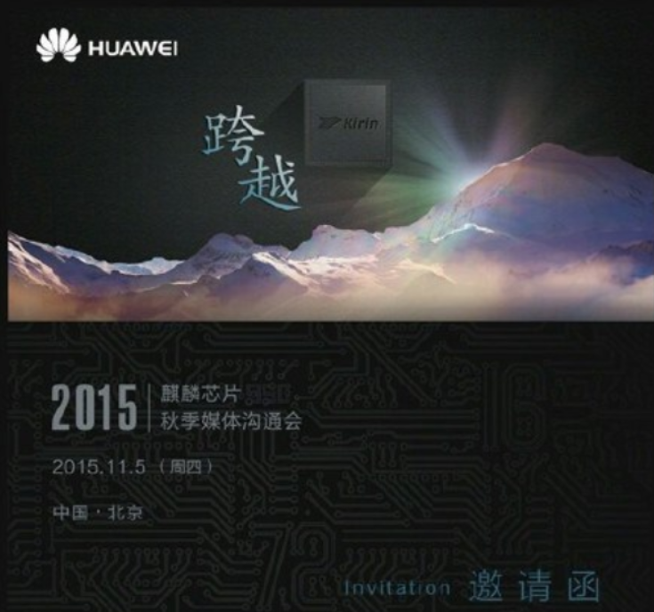 invitation-to-the-unveiling-of-the-Kirin-950-chipset