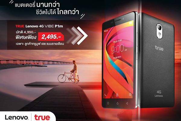True Lenovo 4G VIBE P1m