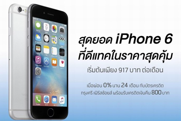 dtac_iphone6_kungsri