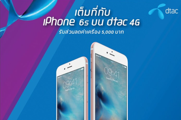 dtac_iphone6s