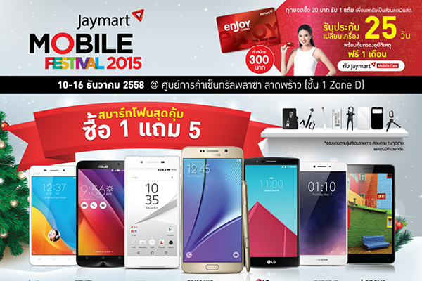 jaymart_promotion