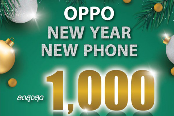 oppo_new_year
