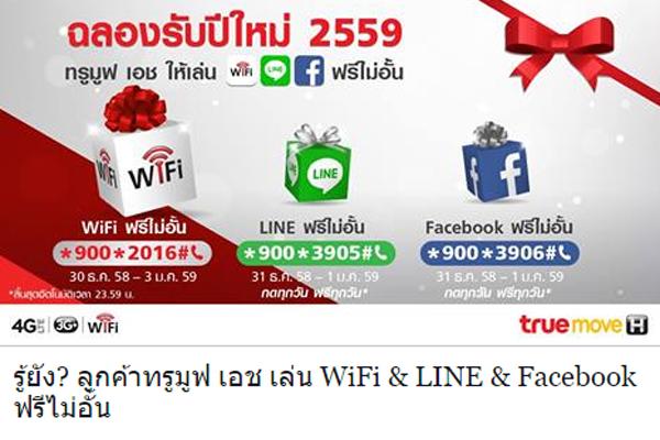 true_free_wifi