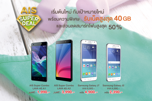 AIS Super Deal 2559