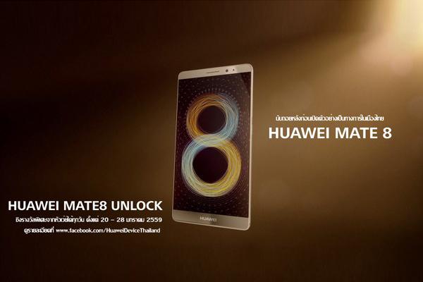 HuaweiMat8
