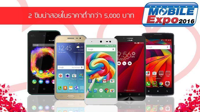 dual-sims-mobileexpo-2016-1