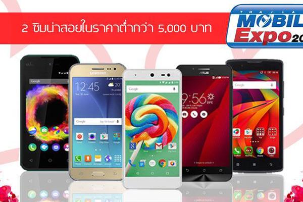 dual-sims-mobileexpo-2016-600