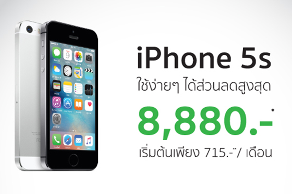 iPhone5s-Promotion-600
