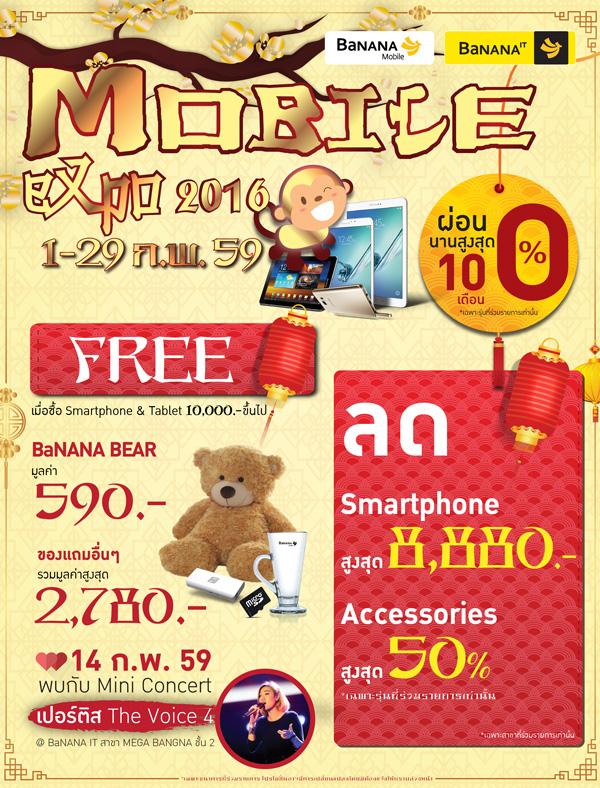 Mobile-Expo-2016