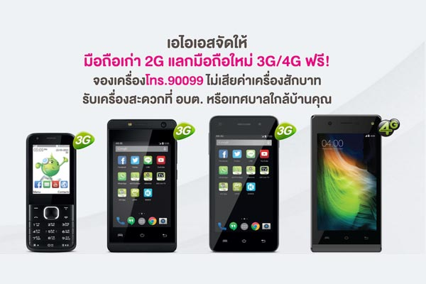 ais_change_smartphone