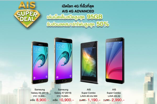 ais_super_deal_กพ59