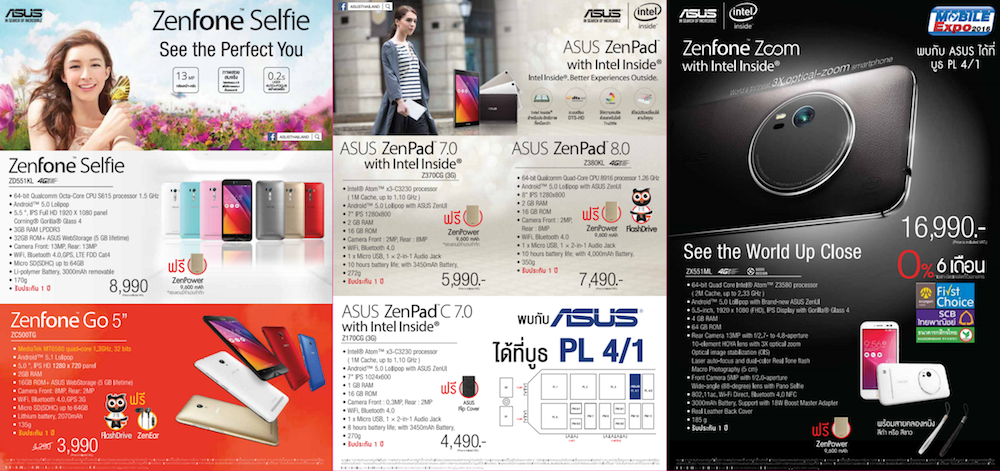 asus_mobile_expo2016