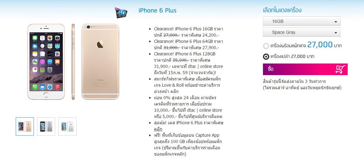 dtac_iphone6Plus