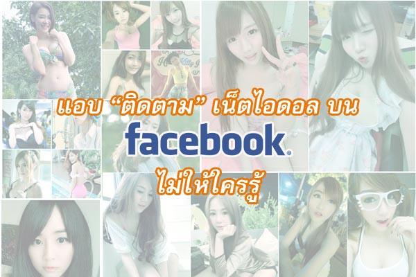 facebook_netidol