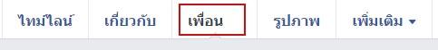 hidden_friend_facebook