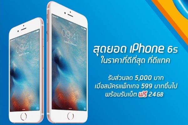 iphone6s_dtac_2559