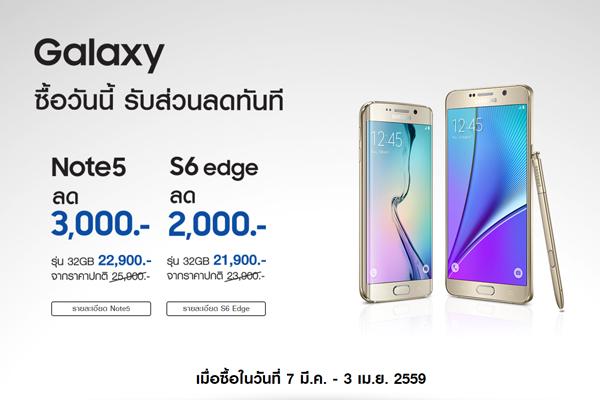โปรโมชั่น Note 5  S6 edge สุดคุ้มที่พลาดไม่ได้   Samsung ประเทศไทย
