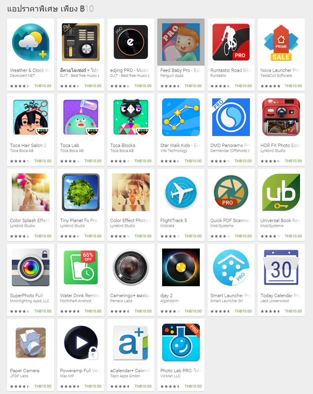 Google Play 10[kบาท