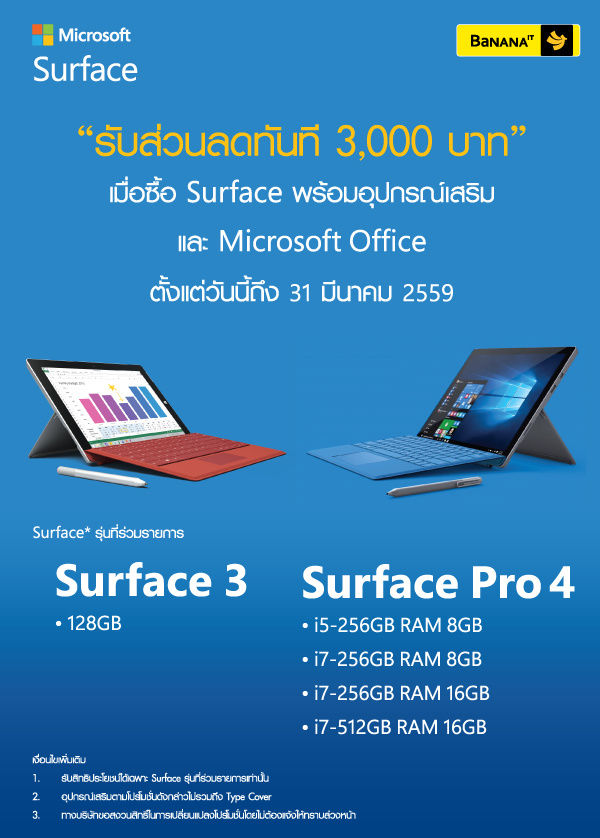 Pro-Surface-March-2016