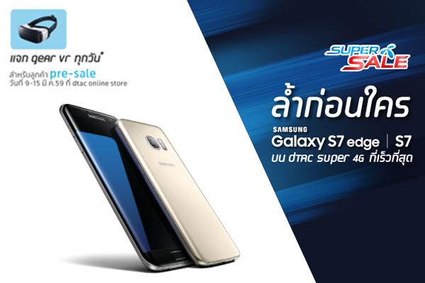 Samsung-Galaxy-S7_dtac