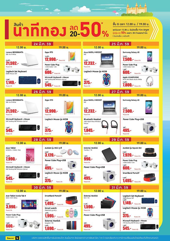 brochure-com-mobile-fest-2016-page-005