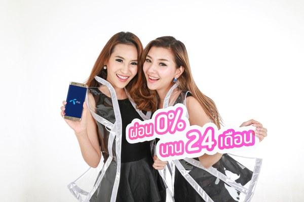 dtac-Galaxy S7