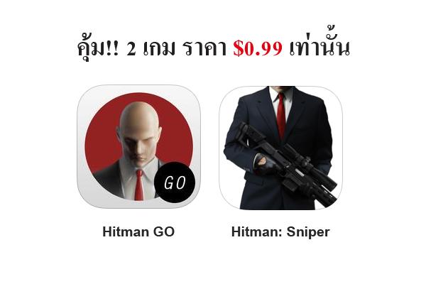 hitman_ios