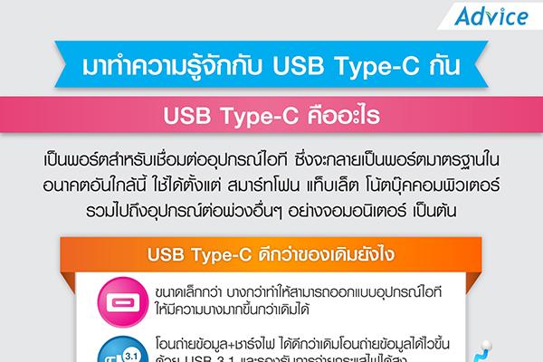 info-USB-Type-C-600