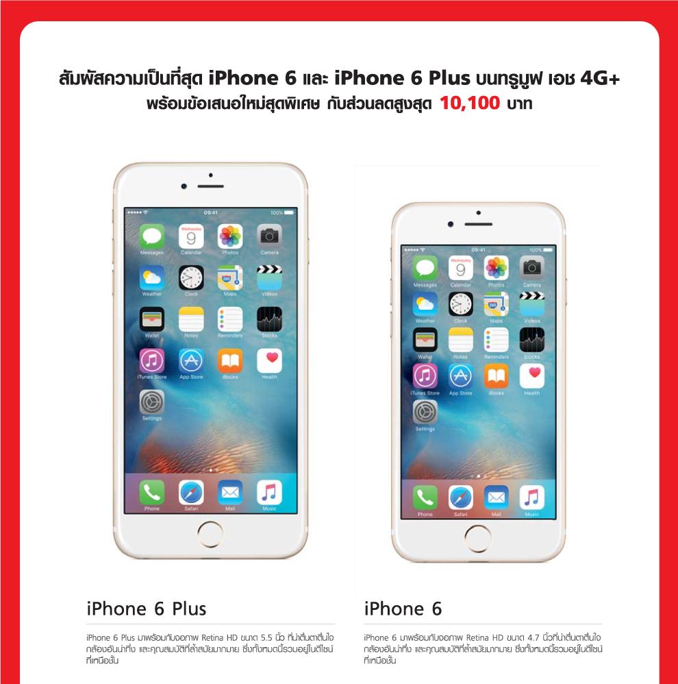 tariff_iphone6_02