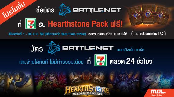 570x320_MOL_BattleNet_7-11