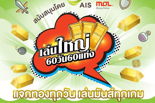 MOL_AIS_PlayBig_FBShared600