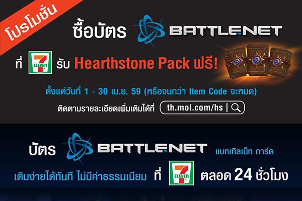 MOL_BattleNet_7-11