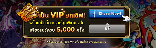 Step 5 แชร์เพื่อรับ VIP