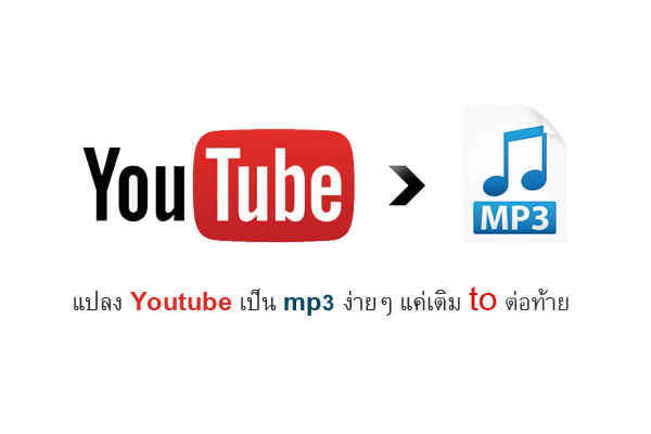 YouTube-to-mp3_easy