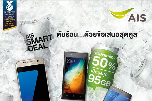ais_smart_deal_2559