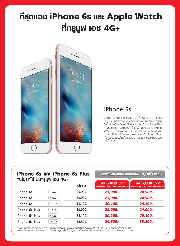 iphone6s_truemove_59_02