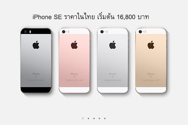 iphoneSE_appstoer_ไทย