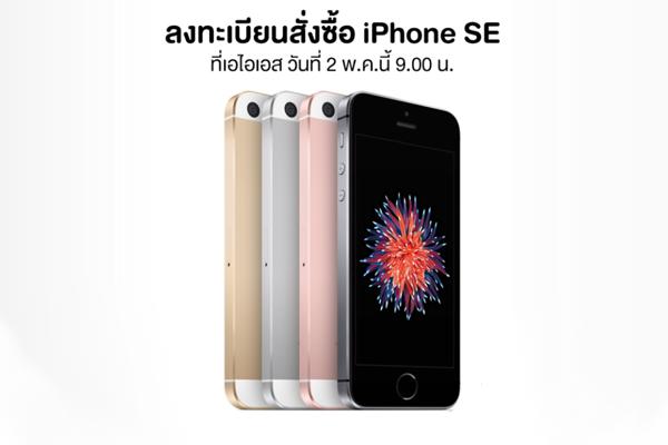 iphone_SE_AIS