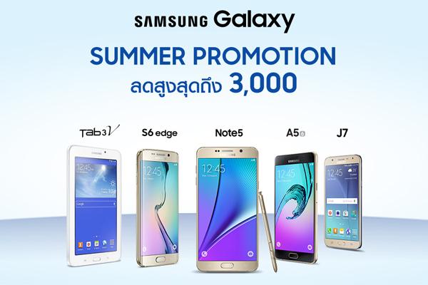 samsung_summer_promotion