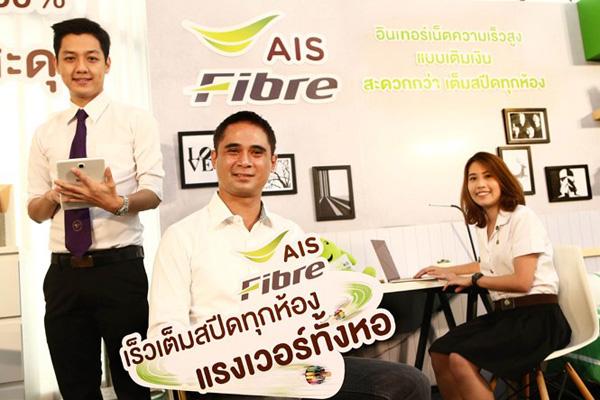 160523-AIS-Fibre_2
