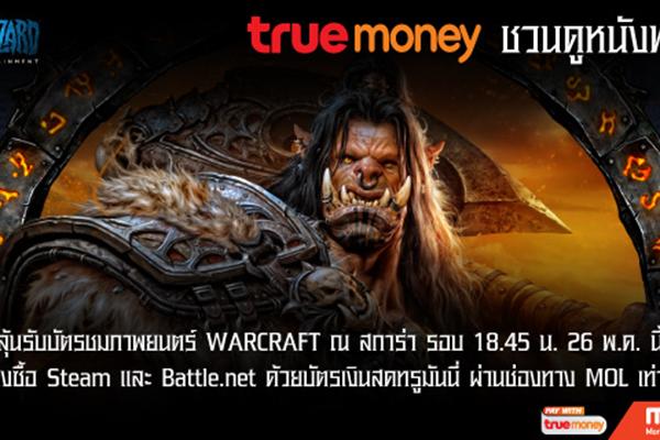 2016_warcraft_the_movie
