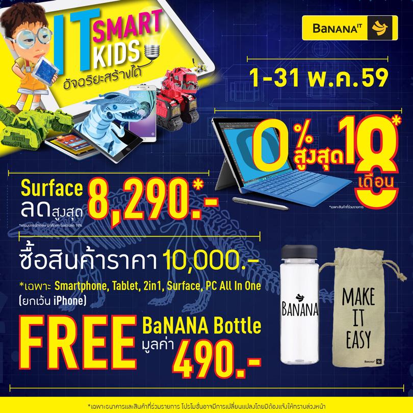 BNN-IT-IT-Smart-Kids-2016_810-x-810